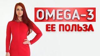 Omega 3. Льняное масло. Полезные жиры. Диетолог Татьяна Дик