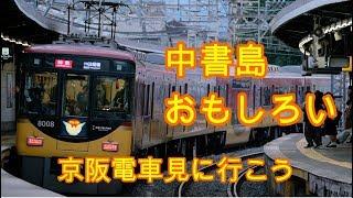 【京阪電車撮影】中書島駅発着シーンその3【191205】
