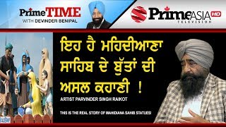 Prime Time - Artist Parvinder Singh_This is the real story of Mahidiana Sahib statues !