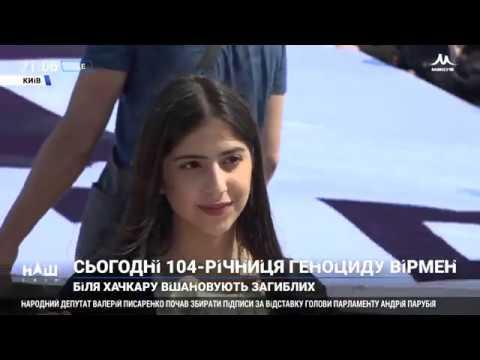 104 я годовщина Геноцида армян - телеканал НАШ