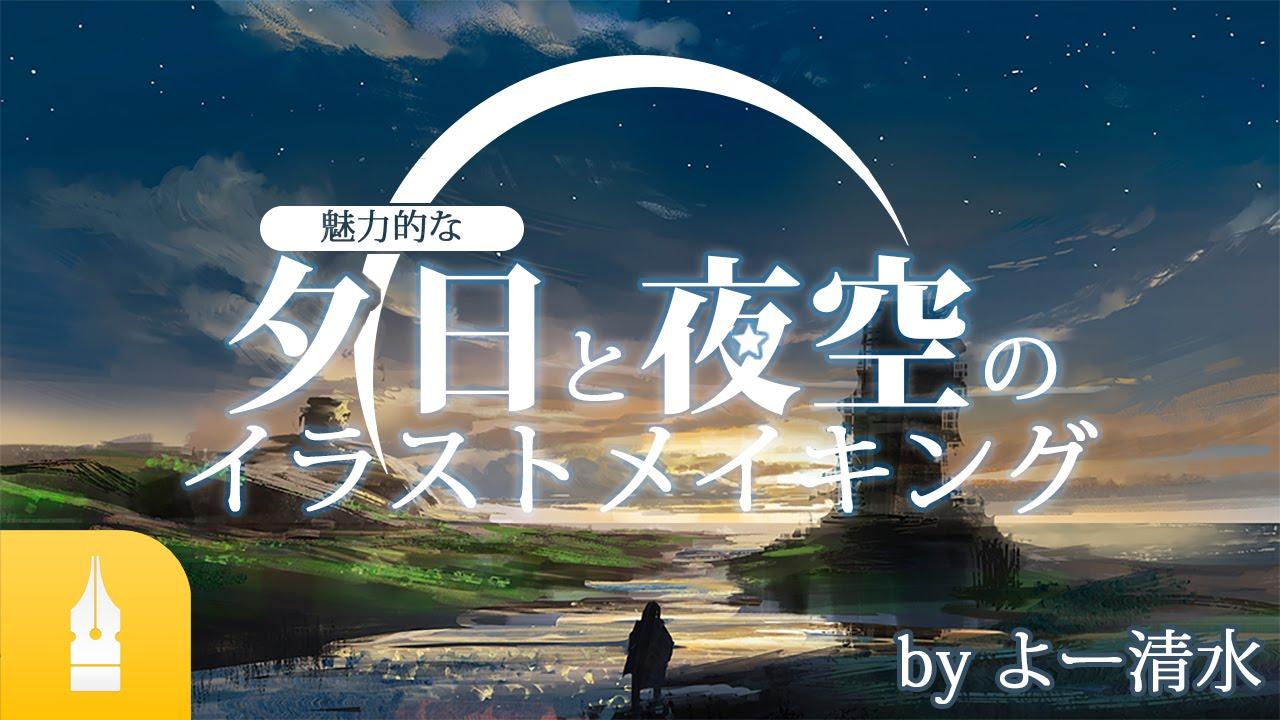 背景の描き方】魅力的な夕日と夜空のイラストメイキング by よー清水