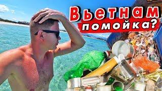 ЛУЧШИЙ пляж во Вьетнаме оказался ХУДШИМ Отдых в Нячанге лучше Таиланда