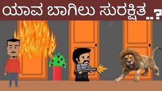 Which door is safe..? Mind games kannada - Riddles by mind games kannada