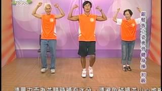 Download Video 健身減重~銀髮族立姿勇骨健身操 MP3 3GP MP4