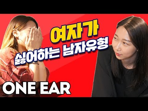 When Korean Women Lose Interest In Men? (OneEar)  //  여자는 언제 관심있던 남자에게 정이 떨어질까? (원이어)