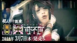 ドレミ團 - 戀想遊戯('10 New ver.)