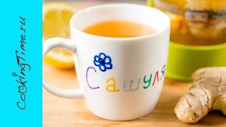 чай с Имбирём, Лимоном и Облепихой - лучшее средство от простуды!