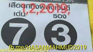 01-03-2019 thai lottery magazine paper  3up touch
