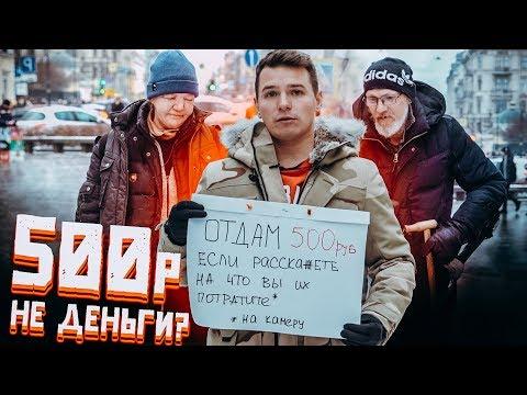 Отдал деньги нуждающимся за правду / Социальный эксперимент от Vjobivay