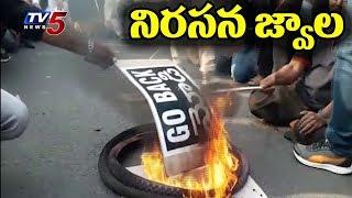 TDP Holds Protests Over PM Narendra Modi AP Tour | TV5 News