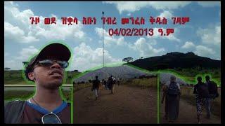 ጉዞ ወደ ዝቋላ ገዳም #Journey_to_Zukula_Monastery & Zukula Mountain #Ethiopia #Ethiopian_travel #tourism