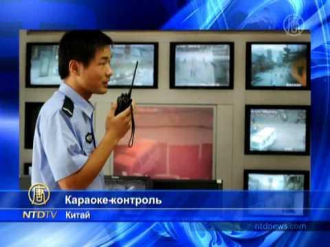 В Китае вводят караоке-контроль