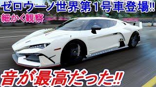 【実況】 超カッコいい激レア車! イタルデザイン、ゼロウーノの世界第1号車が完成しました! Forza Horizon4 Part113