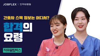 [직무꿀팁박스] 인하대병원 온라인 채용 설명회