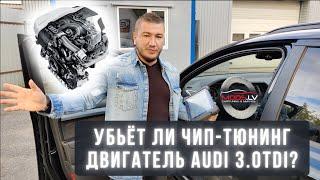 Audi Q7 3.0 TDI - увеличение мощности и удаление ЕГР / Сажевого фильтра