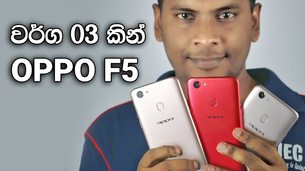 OPPO F5 Red and OPPO F5 Youth in Sri Lanka