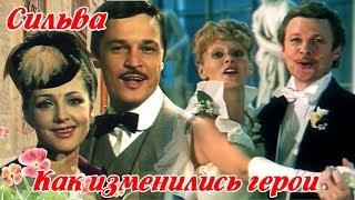 Сильва 1981 Как изменились актеры и их судьба