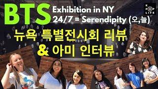 "BTS Exhibition '24/7 = Serendipity 오,늘"" in New York Review 방탄 뉴욕 특별전시회 리뷰 u0026 아미 인터뷰"