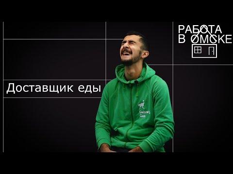 Работа в Омске - Доставщик еды