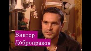 Добронравов Виктор Биография