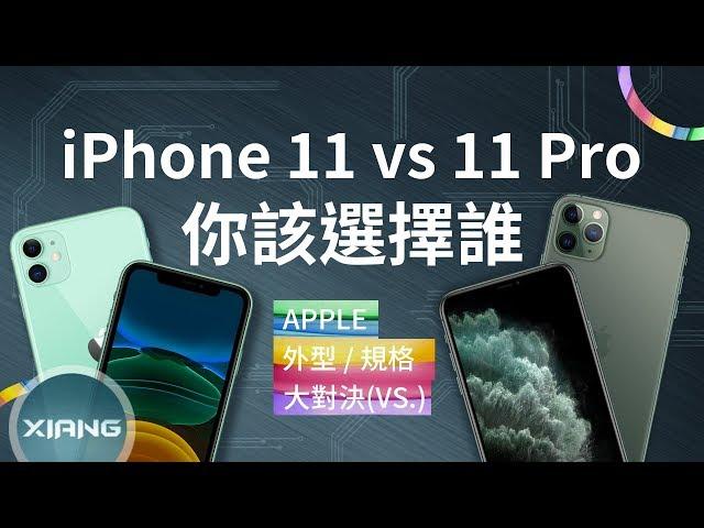 iPhone 11 vs iPhone 11 Pro vs iPhone 11 Pro Max – 你該選擇誰?(A13 Bionic、夜間模式、多鏡頭) | 大對決#78【小翔 XIANG】