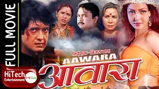 Awara | Nepali Full Movie | Rajesh Hamal | Pooja Chand | Deepa Shri Niraula | Harihar Sharma