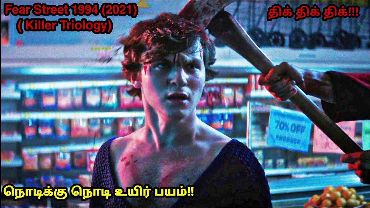 பேய், ஜாம்பி, சூனியக்காரி, Thriller, Slasher | Fear Street 1994 (2021)| Movie Explained in Tamil