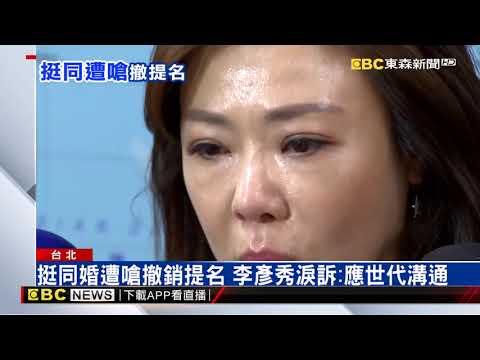 反同常委嗆撤銷立委提名 藍委李彥秀落淚