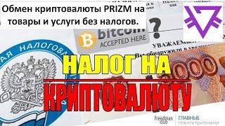 Налоги на криптовалюту. Обмен криптовалюты PRIZM на товары и услуги без налогов.
