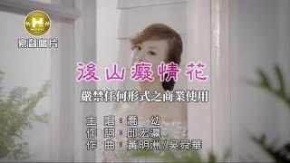 喬幼-後山癡情花【KTV導唱字幕】1080p