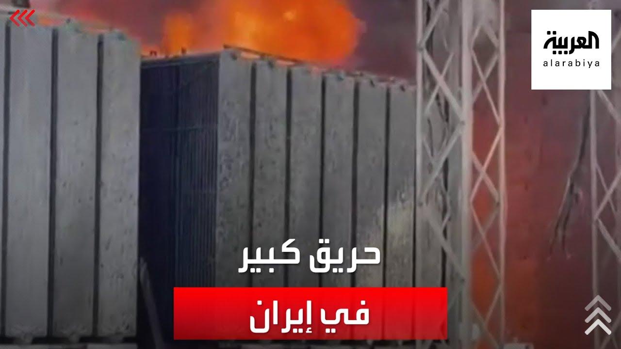 حريق كبير في ميناء بندر عباس جنوبي إيران