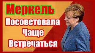 Меркель посоветовала Трампу и Путину чаще встречаться