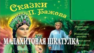 Малахитовая шкатулка  – Сказка Бажов
