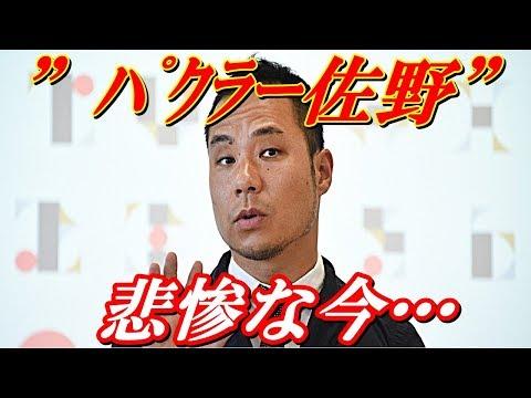 【汚名の影響】パクラー佐野研二郎の「悲惨な今」…【ゴシップ倶楽部】