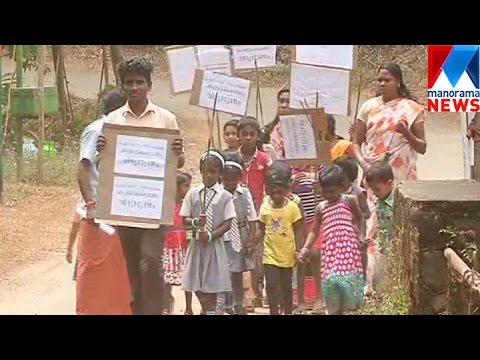 Protest to provide study facility for Gavi girls  | Manorama News
