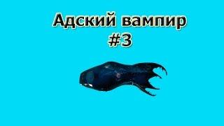 Русская Рыбалка 3.99 Адский вампир #3