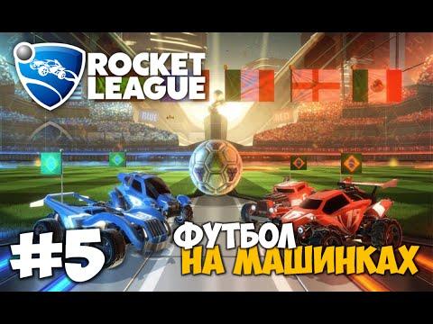 САМЫЙ БОЛЬШОЙ СЧЕТ В ИСТОРИИ ИГРЫ! - Футбол на машинках #5 | Rocket League