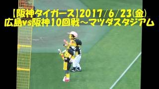 【阪神タイガース】6月23日広島vs阪神10回戦~マツダスタジアム thumbnail