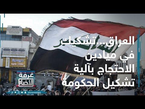 العراق...تشكيك في ميادين الاحتجاج بآلية تشكيل الحكومة  - نشر قبل 8 ساعة