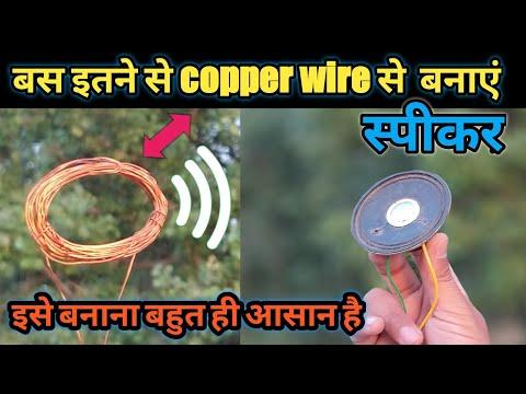 स्पीकर बनाए बस एक तांबे के तार से | How  To Make Speaker At Home | Diy Speaker Experiment | Diy