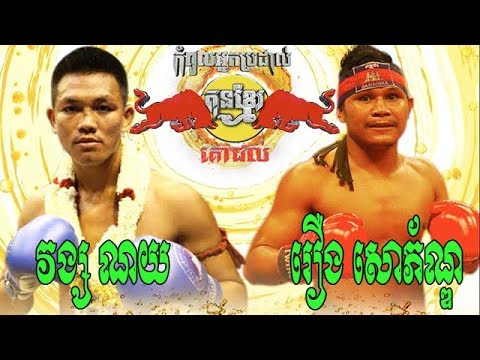 Vong Noy Cambodia Vs Roeung Sophorn Cambodia, Khmer Warrior Boxing CNC TV 11 August 2018