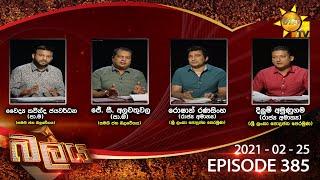 Hiru TV Balaya | Episode 385 | 2021-02-25 Thumbnail