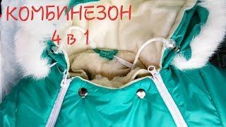 4 в 1 Комбинезон трансформер для новорожденных на овчине зеленый
