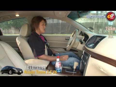 國產旗艦 Nissan Teana 2.5 V6油耗測試-1