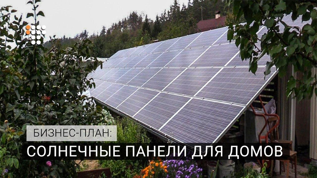 Солнечные панели для домов. Бизнес-план