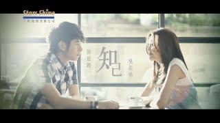 許廷鏗﹠吳若希 Alfred Hui & Jinny Ng - 知己 Soulmate