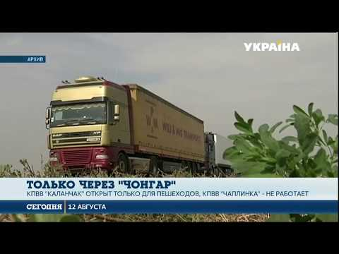 Закрыли два пункта пропуска на административной границе с оккупированным Крымом