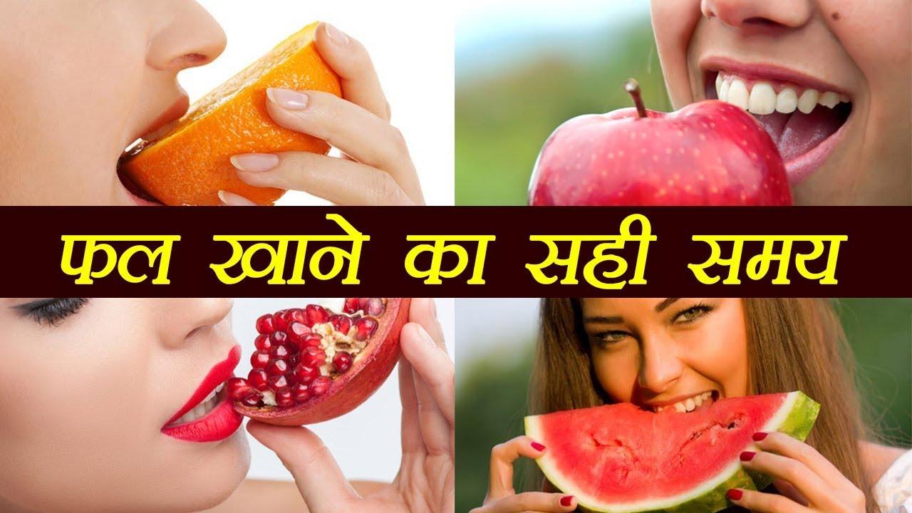 Right Time to Eat Fruits | फल खाने का सही समय | Boldsky