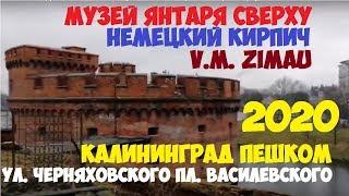КАЛИНИНГРАД 2020 ПЕШКОМ - Черняховского, Музей Янтаря сверху, пл. Василевского