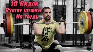 видео Упражнение Взятие штанги на грудь в сед. Фитнес и Бодибилдинг